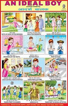 Good Habits Chart For School Ideal Boy Indian Good Habits Chart School Posters