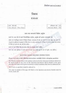 Essay Examination Essay On My Preparation For Examination