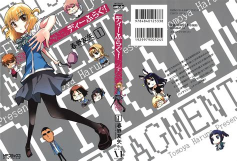 D Frag Manga
