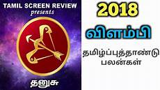 Horoscope Chart In Tamil With Predictions தன ச Dhanusu Sagittarius Tamil New Year 2018 Yearly