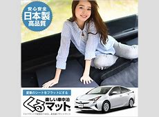 hobbyman: I can sleep in prius ZVW50 system of the