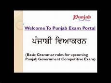 Punjabi Grammar Charts Punjabi Viakaran Grammar Youtube