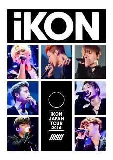ikon fotos ikon 日本ツアー ikon japan tour 2016 代々木公演のdvd が2017年2月1
