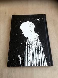 Art Design Book Yaar Book Cover Design Amp Illustrations Sarit Evrani