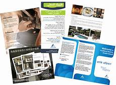 Promotional Brochure Examples Brochure Translation Translating Promotional Material