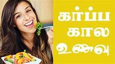 Food Chart For Lady In Tamil Pregnancy Diet For Indian Women In Tamil Pregnancy Food