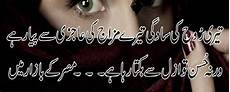 Design Urdu Poetry Images Online Urdu Poetry Romantic Amp Lovely Urdu Shayari Ghazals Rain