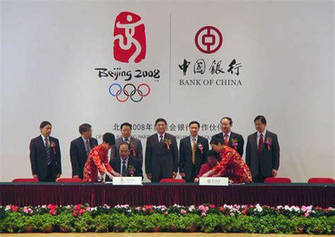 bank of china uk careers history of bank of china