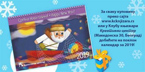 gudal ka photo nekа vаš novogodišnji poklon sаdrži i dobru knjigu