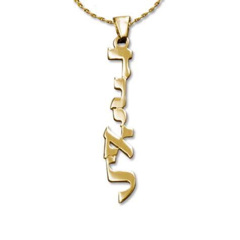 vertical 14k gold hebrew print name necklace israelblessing