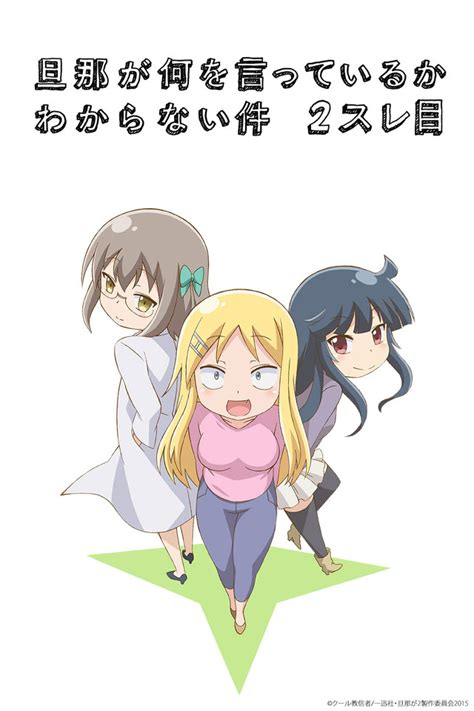 2 Animetv To by Danna Ga Nani Wo Itteiru Ka Wakaranai Ken 2 Sure Me Tv 2