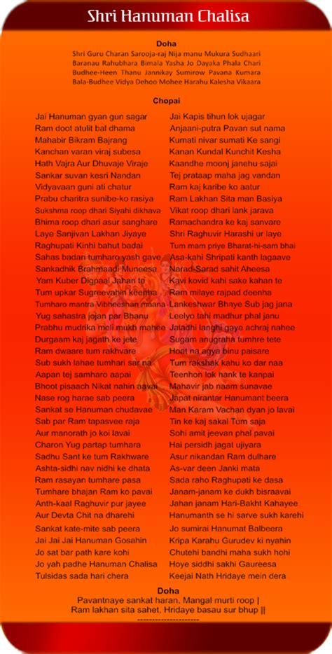 printable version of hanuman chalisa in english shri prembhikshu maharajji prerit bala hanuman jamnagar