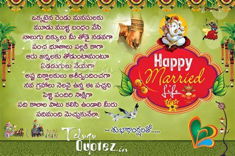 Wedding Card Quotes In Telugu by Indian Wedding Invitation Quotes In Telugu Www Imgkid