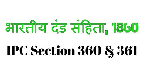 Ipc Section 360 361 In Hindi Indian Penal Code 1860