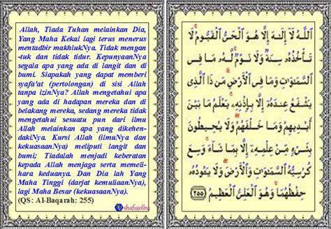 ayat kursi the world s catalog of ideas