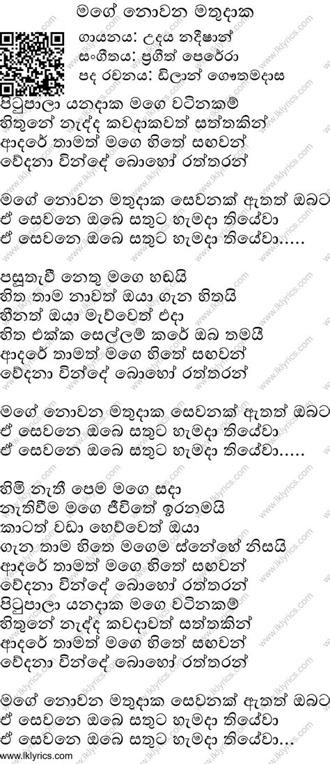 Mage Nowana Mathudaka Lyrics - LK Lyrics