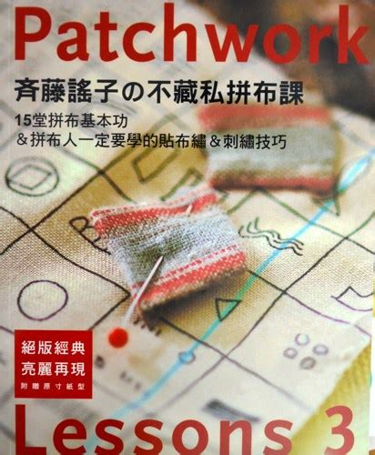 Patchwork Lessons - patchwork lessons vol 3 by yoko saito japanese craft book