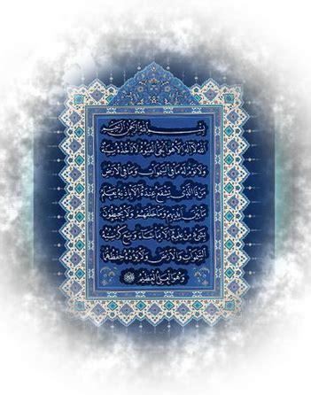 Buku Renungan Islam Jangan Dengan Tuhan amalan sapu jagat riyadhoh ayat kursi satu amalan untuk