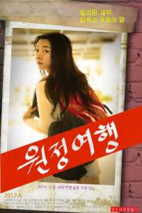 Film Semi Exploratory Holiday   upcoming korean movie quot exploratory holiday quot hancinema