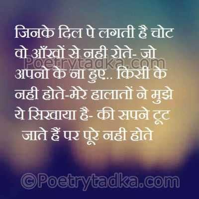 wallpaper whatsapp status hindi jiske dil pe lagti hai chot wo aankho se nahi rote