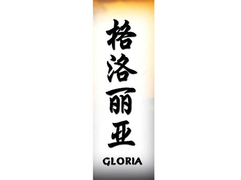 tattoo name gloria gloria in chinese gloria chinese name for tattoo