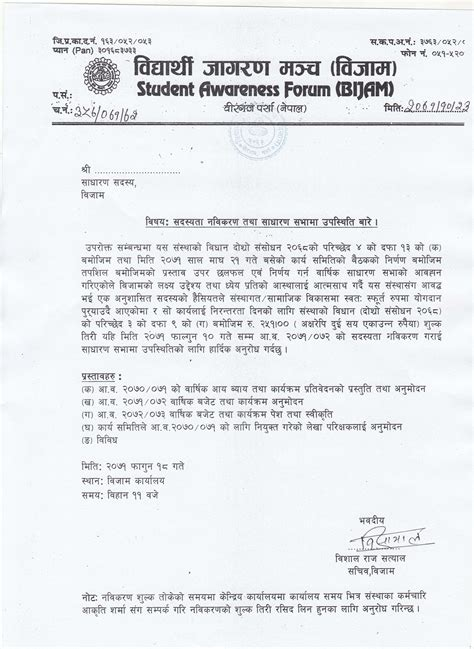 Invitation Letter In Nepali General Assembly Invitation Letter For General Member