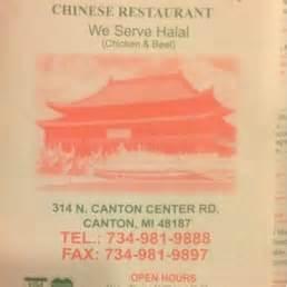 china house canton mi china house 11 photos 29 reviews chinese 314