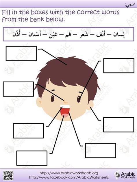 arabic worksheet http www
