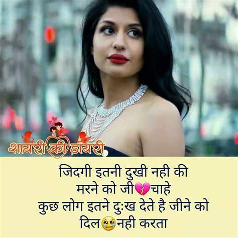 images of love hindi whatsapp funny hindi jokes 1000 hindi shayari image