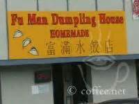 fu man dumpling house fu man dumpling house seattle wa chinese asian restaurant chef seattle