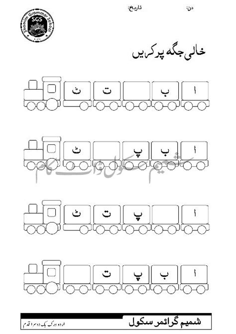 image result  urdu worksheets  nursery softboard