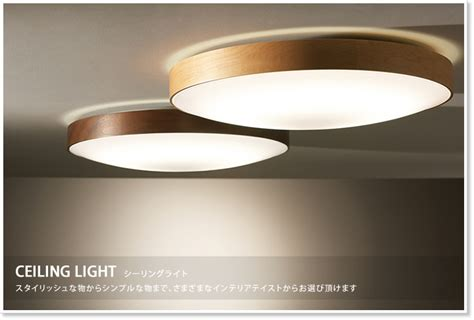 Jp Light シーリングライト ランプ 照明のライティングファクトリー