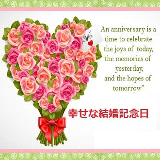 Happy Wedding Wishes Japanese wedding anniversary wishes in japanese