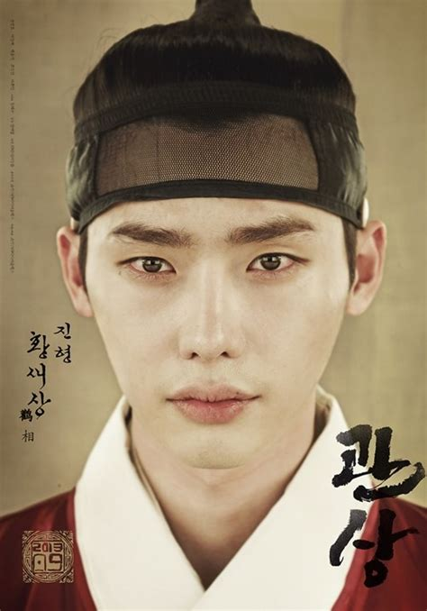 Film Lee Jong Suk The Face Reader | lee jong suk i realized i m good looking only due to my
