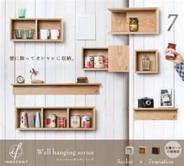 innocent walls イノセント ウォールハンギングシリーズ innocent wall hanging series 壁 棚 収納