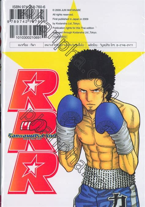 ricky the rock that couldn t roll books การ ต น phanpha book center ผ านฟ าบ คเซ นเตอร
