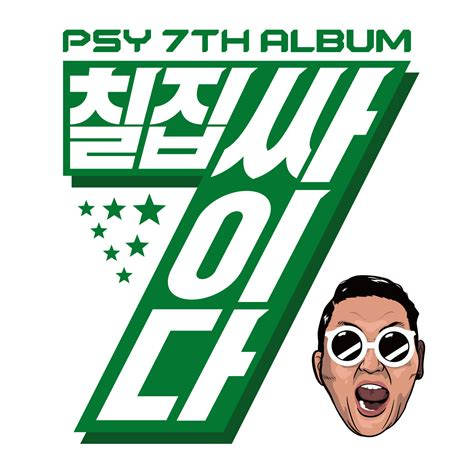 download mp3 full album letto download mp3 psy full 7th album daddy feat cl of 2ne1