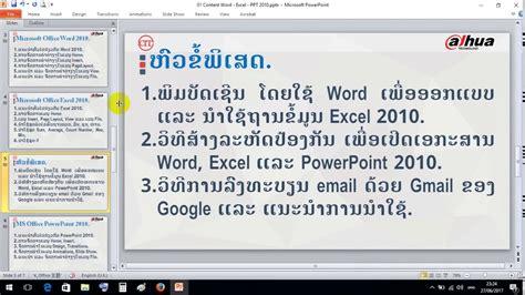 Excel 2010 Powerpoint Tutorial | ວ ທ ການໃສ ລະຫ ດ ໃຫ ເອກະສານ word excel ແລະ powerpoint 2010