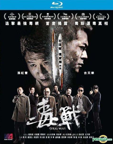 film blu hongkong yesasia drug war 2013 blu ray hong kong version blu