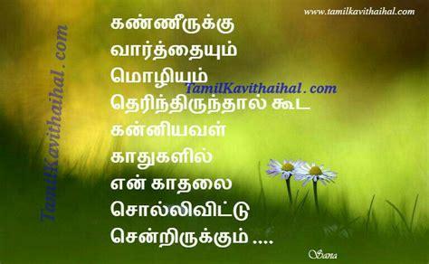 tamil love kavithai boy feel  girl  poems kadhal