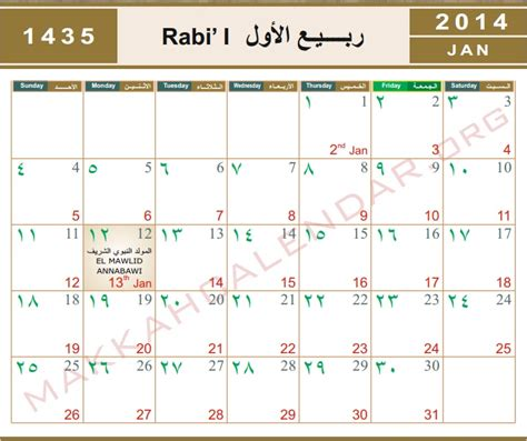 Calendrier Musulman 2014 Calendrier Musulman 2016 T 233 L 233 Charger Gratuitement