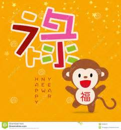 2016 monkey new year greeting card design stock vector image 50696921