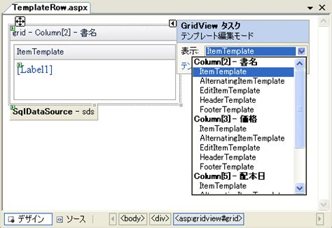 header template asp net gridview asp net gridviewコントロールで編集用のテキストボックスをカスタマイズするには 2 0 3 0 3