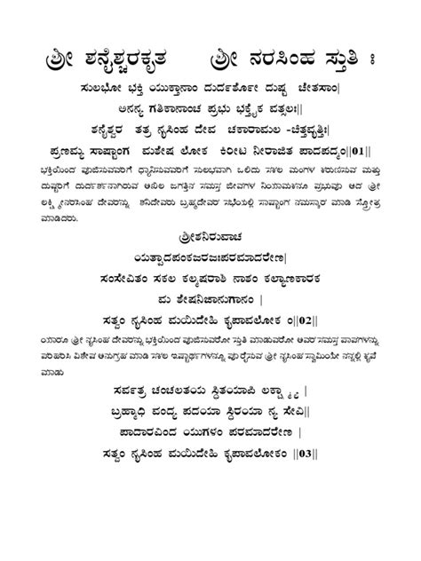 in kannada with pictures pdf shani narasimha stotra completely in kannada