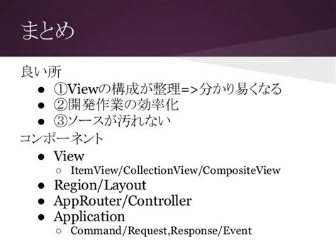 marionette layout view regions introduction to marionette js jscafe14