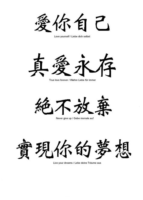 tattoo quotes in chinese 7 best chinese quotes images on pinterest chinese quotes