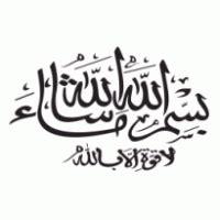 I Can Say Masya Allah Bilingual bismillah logo template logospike and free