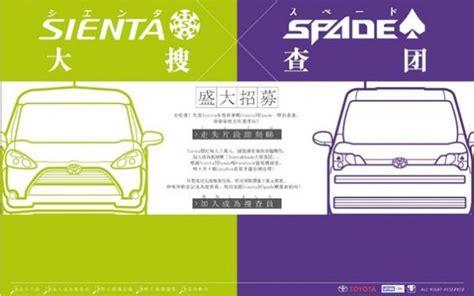 toyota new year promotion 2015 toyota 搜尋於香港走失的兩款新車 香港第一車網 car1 hk