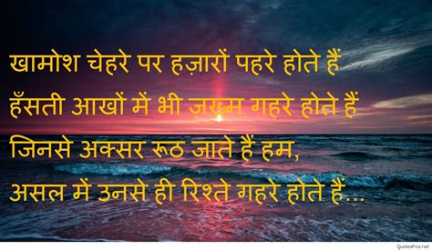 quotes shayari hindi hindi life sad shayari quotes photos and backgrounds 2017