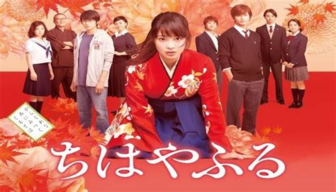 chihayafuru live action subtitle indonesia download amine